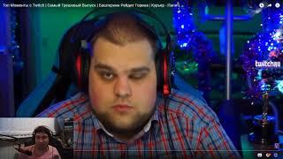 "Pagyra смотрит ""Топ моменты Twitch, VR Chat""●(ThePagYYY)"