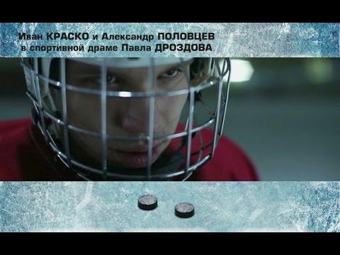 , title : 'Лед (фильм о хоккее, семейный, драма)'