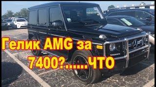 Аукцион в Америке Гелик AMG за 7400?????$ Такого еще не было