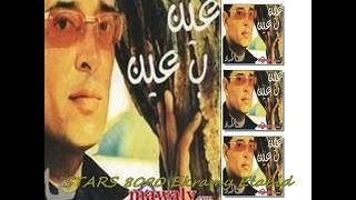 تحميل و مشاهدة علاء عبد الخالق عين بعين MP3