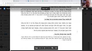 """במקום רינה שם תהא תפילה - מעלת התפילה בבית הכנסת (ח' בסיון תש""""פ)"""