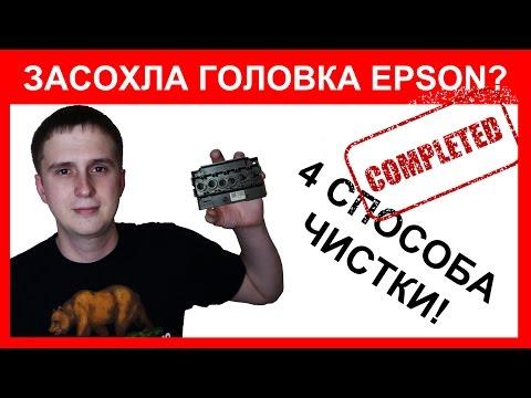 Чистка печатающей головки Epson. Подробная инструкция на примере XP-323