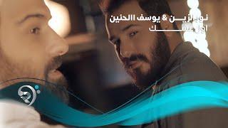نور الزين ويوسف الحنين - اول عشك / Offical Video
