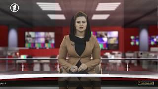 Afghanistan Dari News 23.09.2018 خبرهای افغانستان