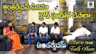 అంతర్వేదం సినిమా క్రౌడ్ ఫండ్ తో చేసారా-Antharvedam  | Tanikella Bharani | 2018 Latest Telugu Movies