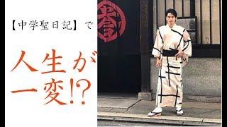 mqdefault - 【俳優・岡田健史】『中学聖日記』に出演して人生が一変した…!?①