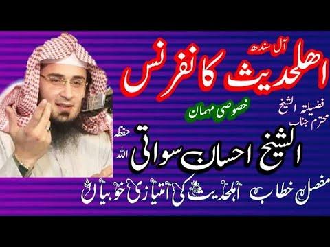 Download Sheikh Ahsan Sawati Of Saudia All Sindh Ahlehadees Conference Karachi