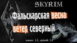 👍 Фальскарская весна, ветер северный. 💖 [Skyrim, season 12, episode 14]