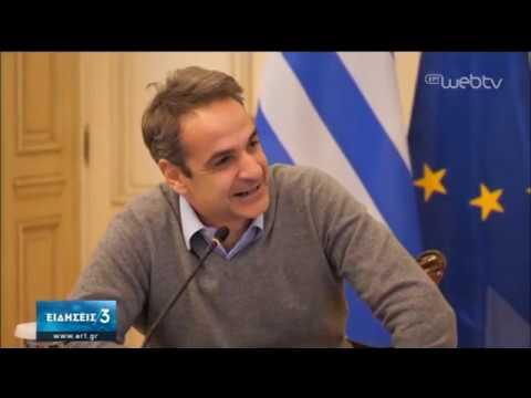 Τηλεδιάσκεψη Πρωθυπουργού με στελέχη ΜΕΘ – Στο επίκεντρο οι ανάγκες | 08/04/2020 | ΕΡΤ