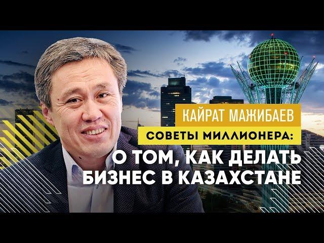 Кайрат Мажибаев: Не бойтесь пользоваться мощью акул бизнеса
