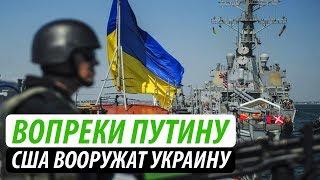 США поставят вооружение в Украину