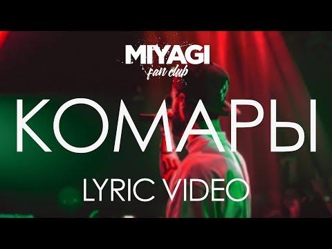 Miyagi - Комары (Lyric video)