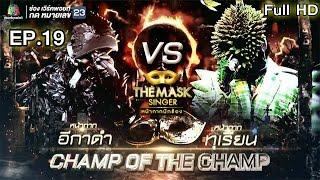 THE MASK SINGER หน้ากากนักร้อง | EP.19 | แชมป์ออฟเดอะแชมป์ | ทุเรียน VS อีกาดำ | 23 มี.ค. 60 Full HD
