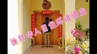 迪拜人带你看迪拜华人住的房子「上集」