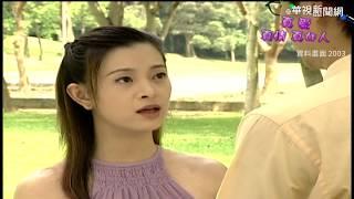 劉真曾出演華視八點檔女主角...劇中也當舞蹈老師 | 華視新聞20200323
