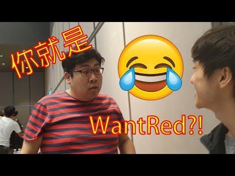 國動粉絲見面會 WantRed慘遭打斷鼻樑?!