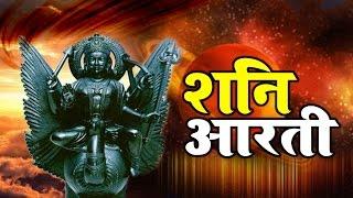 Shani Dev Aarti With Lyrics !! शनिदेव आरती !! Jay Jay Shani Dev !! Rakesh Kala