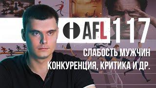 FPL-117 | Слабость мужчин. Конкуренция. Критика и др.