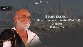 656 DAY 3 MANAS HANUMAN CHALISA (PART 5) RAM KATHA MORARI BAPU MUMBAI 2008