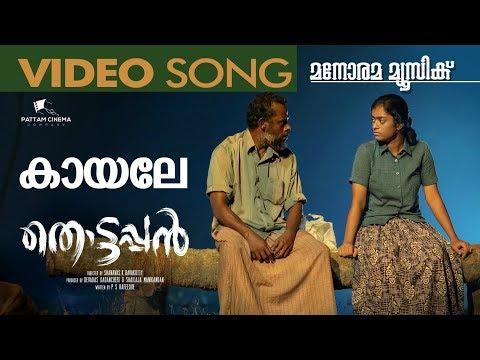 Kayale Song - Thottappan - Vinayakan