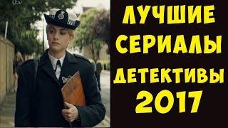 ЛУЧШИЕ детективные сериалы, вышедшие в 2017