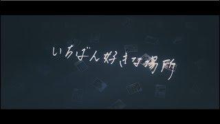 シド『いちばん好きな場所』MusicVideoYouTubever.