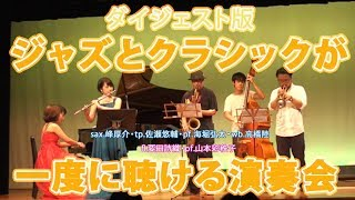 【YouTube】ジャズとクラシックコンサート動画