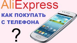 Как покупать на АлиЭкспресс с телефона и без платежных систем за 3 минуты!