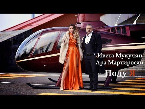 Արա Մարտիրոսյան & Իվետա Մուկուչյան - Պոլու յա