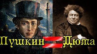 Как Александр Сергеевич Пушкин стал Александром Дюма?