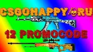Промокод в cs go happy cs go exclusive