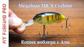 Воблеры megabass cyclone