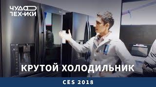 Это самый крутой холодильник LG + ИТОГИ КОНКУРСА