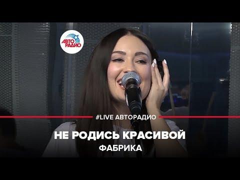 Фабрика - Не Родись Красивой (LIVE @ Авторадио)