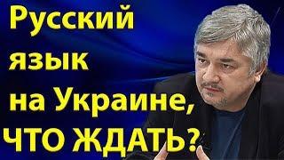 Ростислав Ищенко и др. Pycский яkыk нa Уkpaинe, ЧТО ЖДАТЬ?