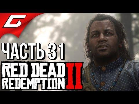 RED DEAD REDEMPTION 2 ➤ Прохождение #31 ➤ МЕСТЬ СЭДИ