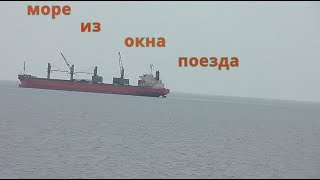 море из окна поезда Лазаревское -Туапсе