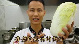 """厨师长教你一道:""""白菜香菇汤"""",普普通通的原料,不一样的鲜味,简单易学"""