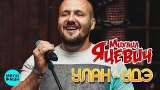 Михаил Яцевич  -  Улан Удэ (Official Audio 2018)