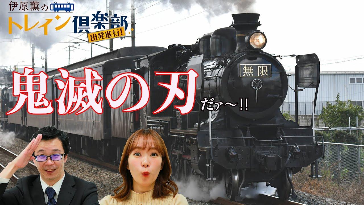 伊原薫のトレイン倶楽部 #017 鬼滅の刃だァ~‼