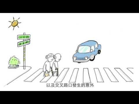 北商大105 2交通安全宣導影片