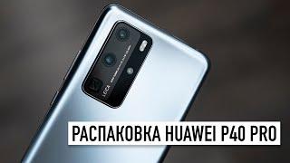 Huawei P40 Pro и P40 - распаковка и первый взгляд... А где Google Play Store?