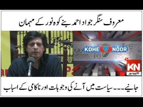 Kohenoor@9 02-08-2018 | Kohenoor News Pakistan