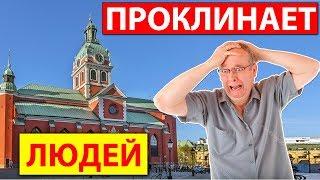 ЦЕРКОВЬ ПРОКЛИНАЕТ ЛЮДЕЙ - Стоп ГРЕХ