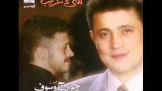 تحميل اغاني مجانا جورج وسوف شيء غريب - George Wassouf Shee' Ghareeb