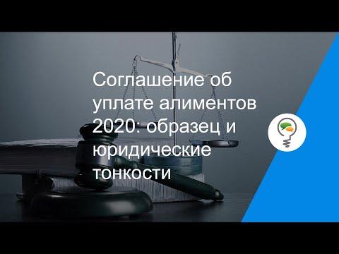 Соглашение об уплате алиментов 2020: образец и юридические тонкости