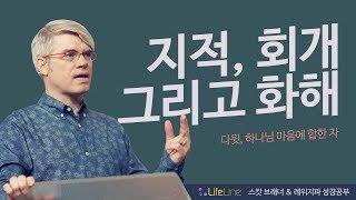 [사무엘하 14:1-24] 지적, 회개 그리고 화해 Confrontation, Repentance and Reconciliation