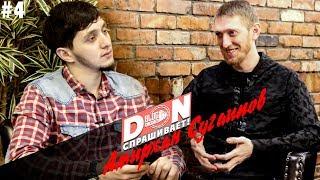#4 Don спрашивает / Амир Сугаипов - Большое интервью