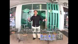 马来西亚福州歌- 万邦 - 忍耐会成功 (原创歌曲)
