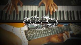 3 Daqat   Abu Ft. Yousra ثلاث دقات   أبو و يسرا (Cover)